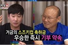 HLV Park và tuyển U23 Việt Nam giúp show Hàn thắng lớn về rating